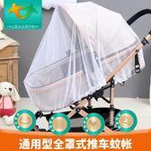 嬰兒手推車蚊帳全罩式加大加密透氣通用高景觀搖籃傘嬰兒車罩防蚊 時尚芭莎鞋櫃