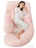 孕婦枕頭護腰側睡枕托腹側臥多功能枕u型抱枕靠枕墊孕期睡覺神器CY『小淇嚴選』