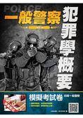 【2018年最新版】犯罪學概要(一般警察適用)(贈模擬考試卷)