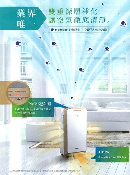 『Panasonic國際牌』空氣清淨機 F-PXM55W **免運費**