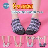 Footer T214 M號(薄襪) 波西米亞微分子船短襪 6雙組;除臭襪;蝴蝶魚戶外