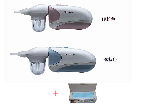 新版電動吸鼻器SP3501BK/PK+ 不織布口罩組 洗鼻器Sunlus三樂事【 醫妝世家】粉/藍 二色可選