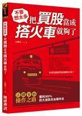 不要想太多,把買股當成搭火車就夠了:江禮安的操作之路,獲利300%的大波段月台操..
