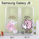 卡娜赫拉空壓軟殼 Samsung Galaxy J8 (6吋)【正版授權】