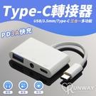安卓 OTG 轉接頭 三合一 Type-C 轉 3.5mm 耳機 USB 音頻線 3A PD快充 音源線 轉接線 轉接頭