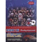 音樂花園-愛樂劇工廠CD (10片裝)