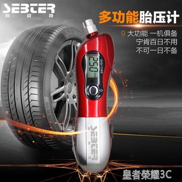 胎壓錶 車用數顯胎壓計 汽車胎壓監測 胎壓錶 輪胎氣壓錶測壓器 年終鉅惠