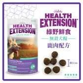 【力奇】Health Extension 綠野鮮食 天然無穀成幼犬糧 鹿肉配方--4LB (1LB*4包) 【效期:2019/11/16】(A001A27)