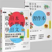 (二手書)從日本中小學課本學日文+習作本【雙書裝】