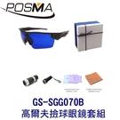 POSMA 高爾夫撿球眼鏡套組 GS-SGG070B