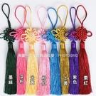 六盤精緻編織中國結流蘇穗子掛飾吊飾批發 春聯天燈籠剪紙中國服和服扇子桃木劍銅器裝飾
