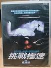 挖寶二手片-E01-080-正版DVD-電影【挑戰極速】-盧貝松導演(直購價)