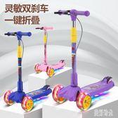 兒童滑板車1-3-6-8-12歲單腳寬輪四輪初學者溜溜女男孩寶寶滑滑車 aj4497『美好時光』