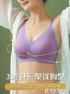 無痕乳膠內衣女無鋼圈小胸聚攏收副乳防下垂運動美背心式少女文胸 快意購物網