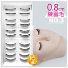 【美睫考試上課】練習用假睫毛(10對)3號0.8cm(80根) [53755]