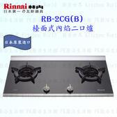 【PK廚浴生活館】 高雄林內牌瓦斯爐 檯面式內焰二口爐 RB-2CG(B) RB-2CG 日本原裝進口