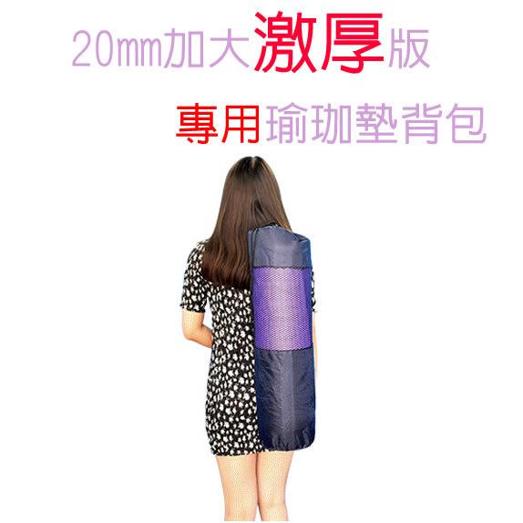 瑜珈墊背包 20mm 專用 收納包 透氣 瑜珈墊收納袋 斜背包 垮包 側包 肩包 手提包 8021