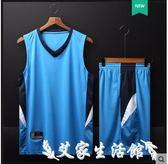 籃球服籃球衣籃球服男夏季印字藍球服男生學生運動隊服背心 艾家生活館