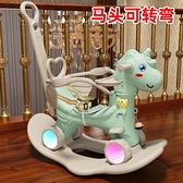 搖搖馬 木馬兒童搖馬寶寶一周歲禮物多功能玩具搖搖車兩用嬰兒搖椅搖搖馬【幸福小屋】