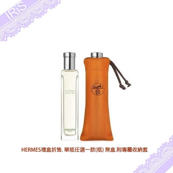 HERMES愛馬仕 花園系列香水( 尼羅河花園or 李先生的屋頂花園 15ml 任選一款一瓶)  [ IRiS愛戀詩 ]
