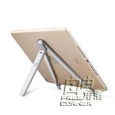 埃普 平板支架ipad Air2創意懶人支架桌面支架銀箭魚手機支架摺疊 自由角落