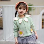 寶寶外套 女童針織開衫水貂絨毛衣女寶寶秋冬款外套兒童小童花瓣領洋氣線衣『快速出貨』