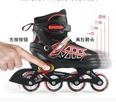 溜冰鞋成人成年可調旱冰鞋滑冰兒童全套裝單直排 JA1711『美鞋公社』