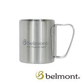 BELMONT 日本 雙層摺柄鈦杯〈220ml〉日本製造│原裝進口│精品│頂級鈦合金 BM-318