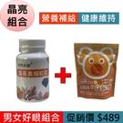 【晶亮組合】葉黃素蝦紅素x1 +葉黃素QQ軟糖x1 組合價$489