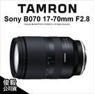 Tamron B070 17-70mm F2.8 DiIII-A VC RXD Sony E環APS-C 公司貨【可刷卡】薪創數位