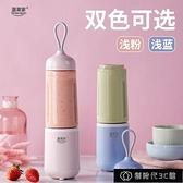 果汁機 榨汁機便攜式家用插電式攪拌機寶寶輔食機小型迷你學生杯果汁機
