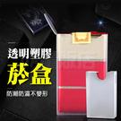 20支裝 軟殼香菸盒 菸煙盒 超薄 透明...