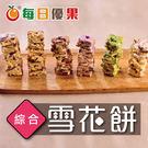 綜合雪花餅550G大包裝  每日優果