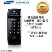 618促銷▼三星電子鎖 SHS-2320 高階輔助鎖/感應卡/密碼 [台灣總代理公司貨]