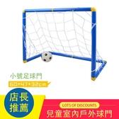兒童室內戶外球門拆裝可折疊便攜球門網球門架寶寶足球框門框玩具