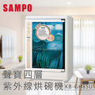 *SAMPO聲寶四層紫外線烘碗機KB-GH85U-生活工場