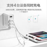 多口USB充電器多孔快充蘋果安卓手機通用小米6華為旅行四插頭 智聯