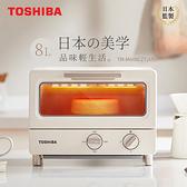 【拾壹號倉庫】2021新品【TOSHIBA】8L迷你電烤箱TM-MG08CZT(AT)