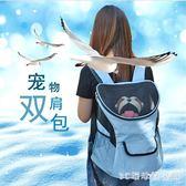 寵物胸前包 寵物出行包雙肩背包胸前包泰迪旅行包便攜背狗包時尚透氣LB3534【3C環球數位館】