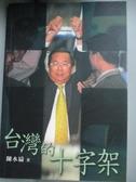 【書寶二手書T1/政治_NAC】台灣的十字架_陳水扁