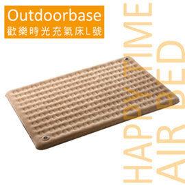 【現貨】 Outdoorbase 歡樂時光獨立筒充氣床墊 L號睡墊 24035 非潘朵拉 UNRV 氣墊床【易遨遊戶外用品】