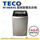 含拆箱定位+舊機回收 東元 TECO W...