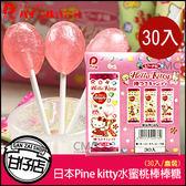 日本 Pine 派恩 kitty 水蜜桃棒棒糖 30入(盒裝) 凱蒂貓 棒棒糖  甘仔3C配件