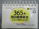 【書寶二手書T4/語言學習_GRO】365天, 用日曆學英文_懶鬼子英日語編輯群