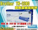 TN-2380 黑 原廠匣X1