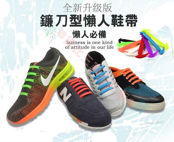 新版 鐮刀型 懶人鞋帶 (12入) 方便鞋帶 造型鞋帶 彩色鞋帶 矽膠鞋帶 免綁鞋帶 兒童鞋帶