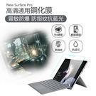 微軟 surface pro4/5/6 保護貼 玻璃貼 平板螢幕保護貼 12.3吋 防爆防刮貼膜 全屏高清 9H硬度
