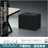 《固的家具GOOD》369-1-AM TB66 茶几椅(單只)