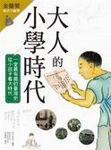 (二手書)大人的小學時代:一堂最有趣的臺灣史,從小孩子看大時代