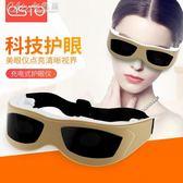 OSTO眼部按摩器眼保姆眼保儀眼睛按摩儀學生充電護眼儀保護視力「Chic七色堇」